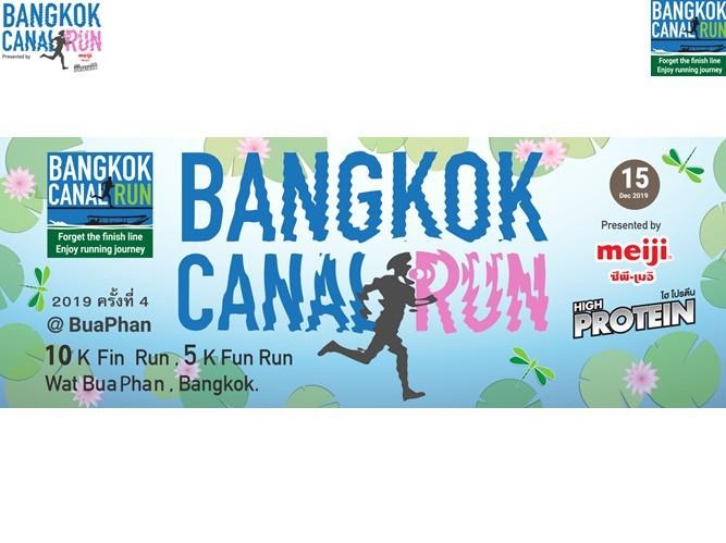 15 ธ.ค.62 เวลา 05.00น. กิจกรรม Bangkok Canal Run #4 Bangkok Canal Run #4 @BuaPhan 2019