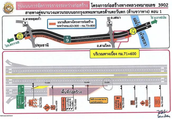 โครงการก่อสร้างทางหลวงหมายเลข 3902