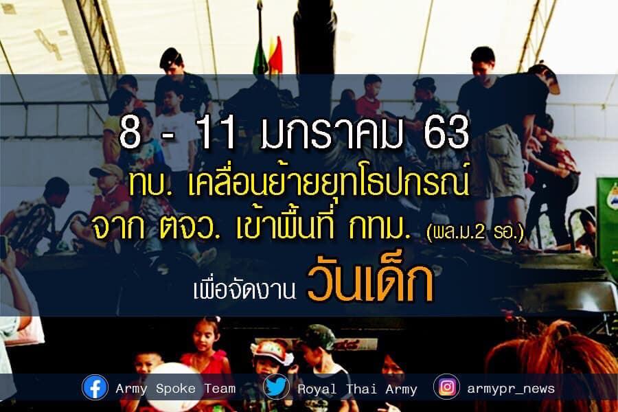 8-11 มกราคมนี้ กองทัพบกเคลื่อนย้ายยุทโธปกรณ์ เตรียมจัดงานวันเด็ก 2563