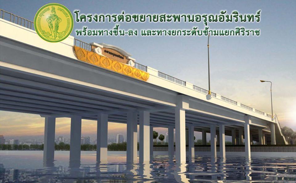 ปิดเบี่ยงจราจรโครงการต่อขยายสะพานอรุณอมรินทร์