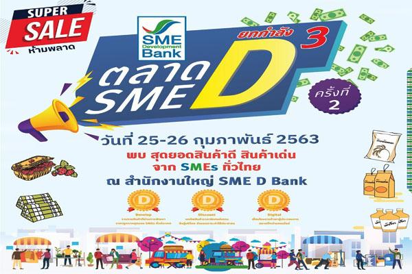 """ประชาสัมพันธ์ ธพว.จัดกิจกรรม  """"ตลาดนัด SME D ยกกำลัง 3""""  ครั้งที่ 2"""