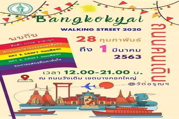 ประชาสัมพันธ์ Bangkokyai Walking street 2020  ถนนคนเดินบางกอกใหญ่