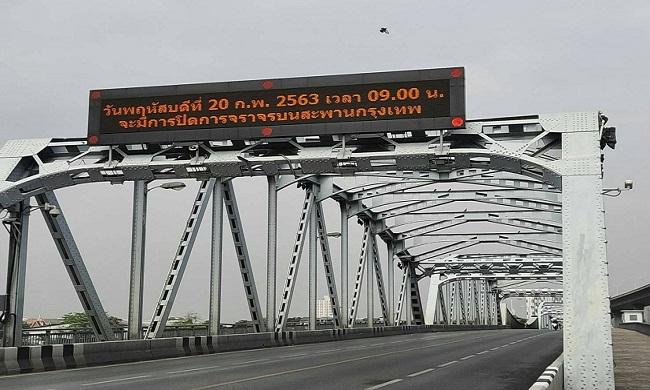 20 ก.พ.63 เวลา 09.00 - 09.30น. ปิดการจราจร สะพานกรุงเทพ