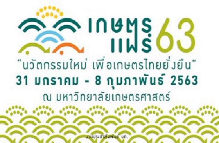 31 ม.ค. - 8 ก.พ.63 จัดงาน เกษตรแฟร์ 2563
