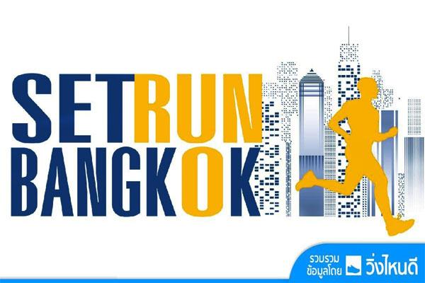 มูลนิธิรามาธิบดีฯ จัดกิจกรรมวิ่งมินิมาราธอน  SET RUN BANGKOK 2020
