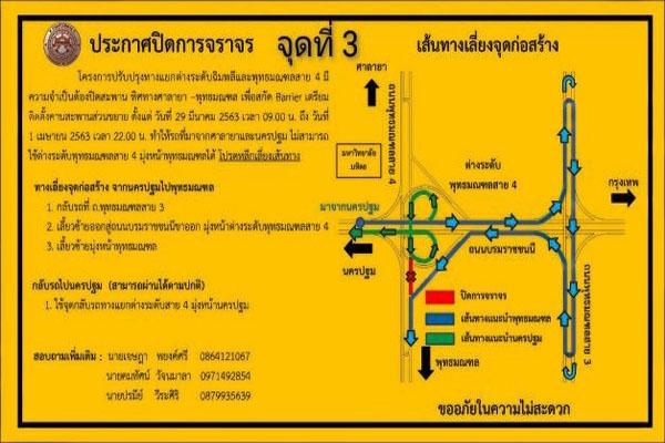 โครงการปรับปรุงทางแยกต่างระดับฉิมพลี และ พุทธมณฑล สาย4