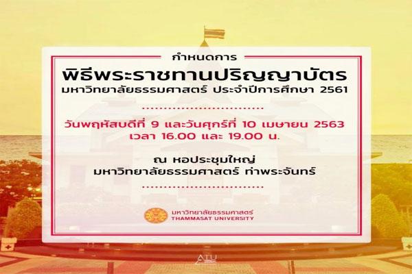 มหาวิทยาลัยธรรมศาสตร์  กำหนดพิธิพระราชทานปริญญาบัตร  ประจำปีการศึกษา 2561