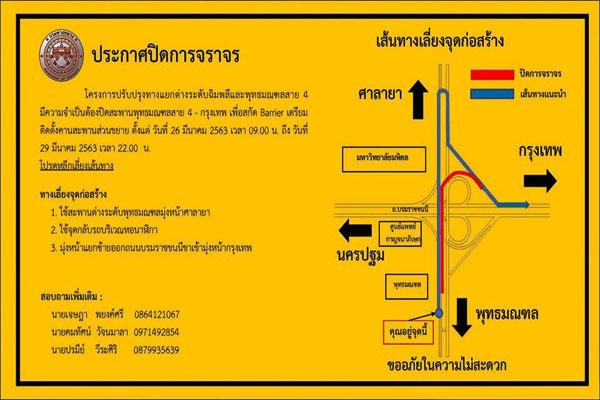 โครงการปรับปรุงทางแยกต่างระดับฉิมพลี และ พุทธมณฑล สาย 4