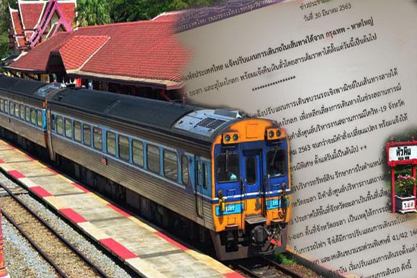 การรถไฟแห่งประเทศไทย แจ้งปรับแผนการเดินขบวนรถเชิงพาณิชย์ในเส้นทางสายใต้  จาก กรุงเทพ - หาดใหญ่ ปลายทาง ยะลา และสุไหงโกลก