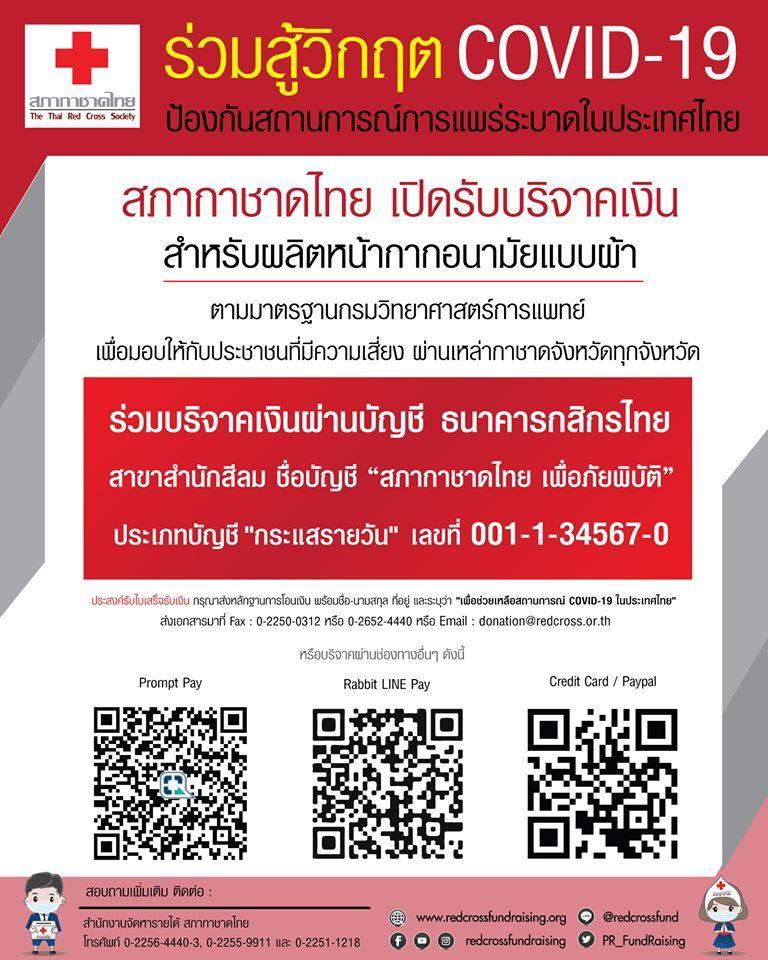 สภากาชาดไทย เปิดรับบริจาคเพื่อร่วมสู้วิกฤติ COVID-19
