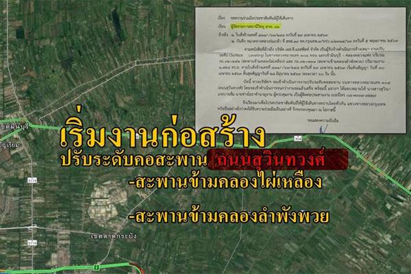 ปรับระดับคอสะพาน ถนนสุวินทวงค์ กม.32+252 ถึง กม.32+731