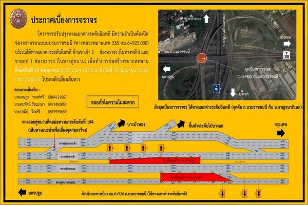 กรมทางหลวง โดยสำนักก่อสร้างสะพาน จะดำเนินการก่อสร้างขยายสะพาน
