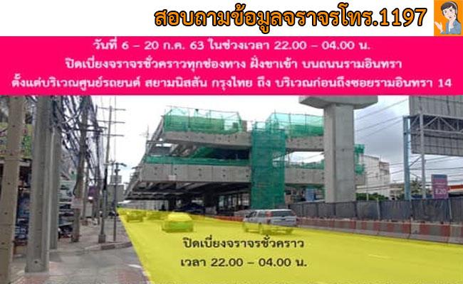 รฟม. แจ้งปิดเบี่ยงจราจรชั่วคราวทุกช่องทาง บนถนนรามอินทรา ฝั่งขาเข้า  ตั้งแต่บริเวณศูนย์รถยนต์ สยามนิสสัน กรุงไทย ถึง บริเวณก่อนถึงซอยรามอินทรา 14