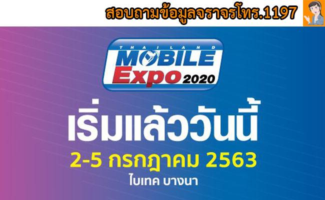 พบกับงาน Thailand Mobile Expo 2020 ณ BITEC บางนา