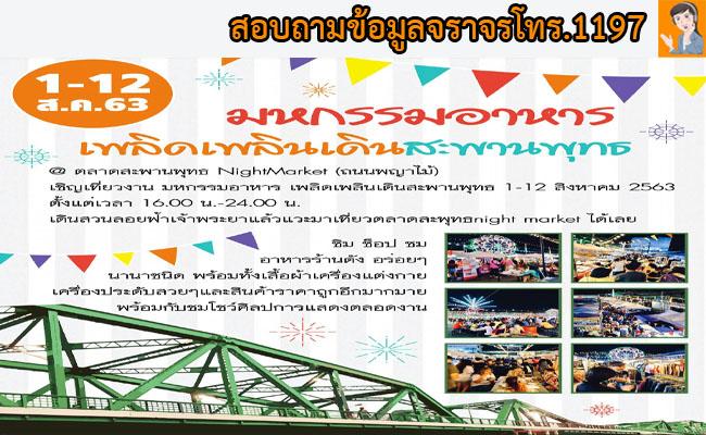 นที่ 1-12 สิงหาคม 2563 พบกัน ที่ตลาดสะพานพุทธ Nightmarket