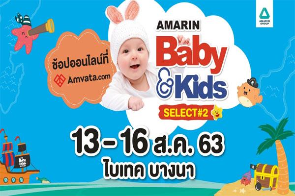 ไบเทค บางนา มีการจัดงาน Amarin Baby & Kids Select