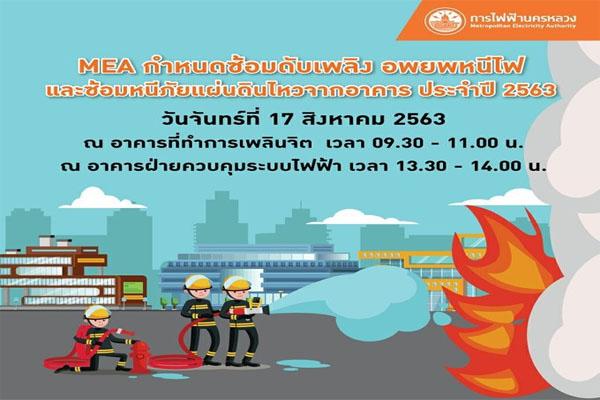 การไฟฟ้านครหลวง MEA สำนักงานเพลินจิต แจ้งกำหนดซ้อมดับเพลิง อพยพหนีไฟ และซ้อมหนีภัยแผ่นดินไหวจากอาคาร ประจำปี 2563