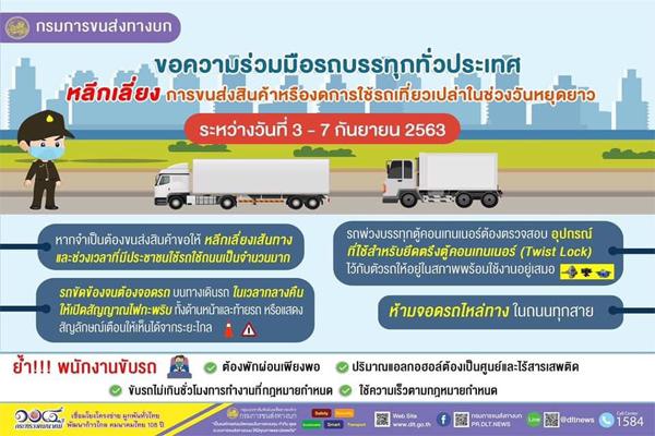 กรมการขนส่งทางบก ขอความร่วมมือรถบรรทุกทั่วประเทศ