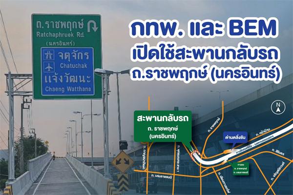 เปิดใช้สะพานกลับรถบริเวณถนนเลียบทางรถไฟ ถนนราชพฤกษ์ (นครอินทร์)