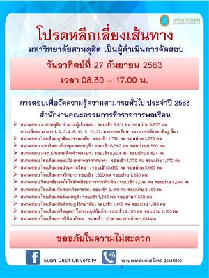 วันอาทิตย์ที่ 27 กันยายน 2563 เวลา 09.00 – 17.00 น. มหาวิทยาลัยสวนดุสิต เป็นสนามสอบ