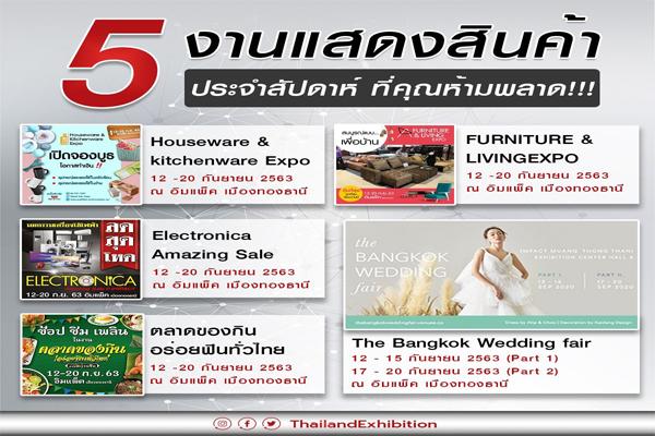 วันที่ 12-20 กันยายน 2563 ที่ Impact เมืองทองธานี มีการจัดงานแสดงสินค้า 5 งาน