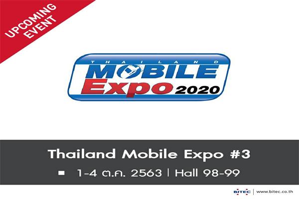 ผู้ใช้เส้นทางถนน บางนา-ตราด โปรดทราบ มีกิจกรรม Thailand Mobile Expo 3 มหกรรมโทรศัพท์มือถือที่ใหญ่ที่สุดในประเทศ