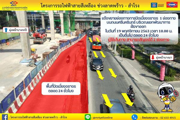 โครงการรถไฟฟ้าสายสีเหลือง แจ้งขยายช่องทางการปิดเบี่ยงจราจร