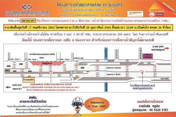 รฟม. แจ้งขยายเวลาปิดเบี่ยงจราจร ถนนพระราม 9 ฝั่งขาออก หน้าสำนักงานการรถไฟฟ้าขนส่งมวลชนแห่งประเทศไทย