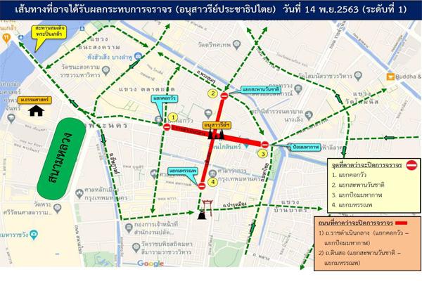 บช.น. แนะนำประชาชนหลีกเลี่ยงเส้นทาง กรณีมีผู้มาชุมนุม อาจส่งผลกระทบต่อการจราจร โดยรอบอนุสาวรีย์ประชาธิปไตย วันที่ 14 พ.ย. 2563