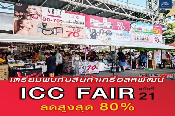 เตรียมช้อปสินค้าเครือสหพัฒน์ ICC Fair ครั้งที่ 21 จัด ใหญ่ จัดเต็ม ลดกระหน่ำ ส่งท้ายปี สูงสุด 80%