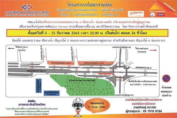 รฟม. แจ้งปิดเบี่ยงจราจรบนถนนพระราม 9 ฝั่งขาเข้า ช่องทางหลัก บริเวณแยกประดิษฐ์มนูธรรม (แยกด่วนพระรามเก้า2)