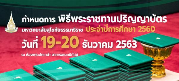 มหาวิทยาลัยสุโขทัยธรรมาธิราช ได้มีกำหนดการพิธีพระราชทานปริญญาบัตร ประจำปีการศึกษา 2560