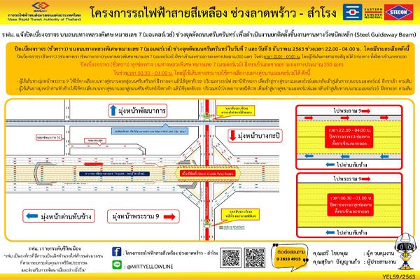 โครงการรถไฟ้าสายสีเหลือง แจ้ง ปิดเบี่ยงจราจร (ชั่วคราว) บนถนนทางหลวงพิเศษ หมายเลข 7 (มอเตอร์เวย์) ช่วงจุดตัดถนนศรีนครินทร์