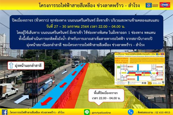 โครงการรถไฟฟ้าสายสีเหลือง แจ้งปิดเบี่ยงจราจร (ชั่วคราว) ทุกช่องทาง บนถนนศรีนครินทร์ ฝั่งขาเข้า บริเวณสะพานข้ามคลองแสนแสบ