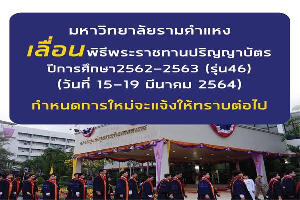 มหาวิทยาลัยรามคำแหง เลื่อน พิธีพระราชทานปริญญาบัตรแก่ผู้สำเร็จการศึกษา รุ่นที่ 46