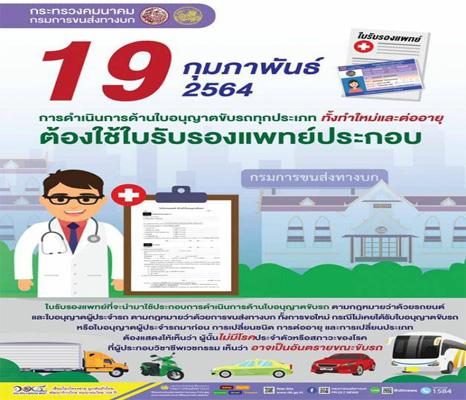 กรมการขนส่งทางบก แจ้งใบขับขี่ทำใหม่ - ต่ออายุ 'ต้องใช้ใบรับรองแพทย์ประกอบ' เริ่ม 19 ก.พ. 64 เป็นต้นไป