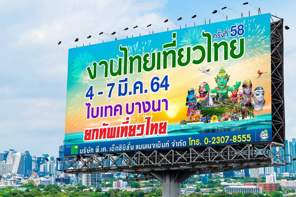 งานไทยเที่ยวไทย ครั้งที่ 58 เที่ยวไทยวิถีใหม่