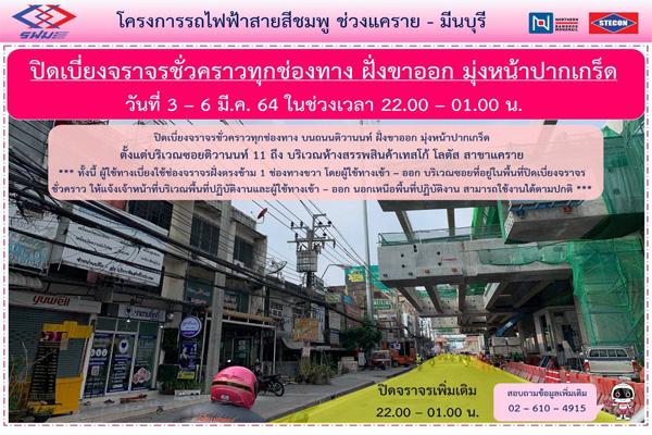 โครงการรถไฟฟ้าสายสีชมพู แจ้งปิดเบี่ยงจราจรทุกช่องทางบนถนน ติวานนท์ ฝั่งขาเข้า จำนวน 2 จุด และ ฝั่งขาออก จำนวน 2 จุด