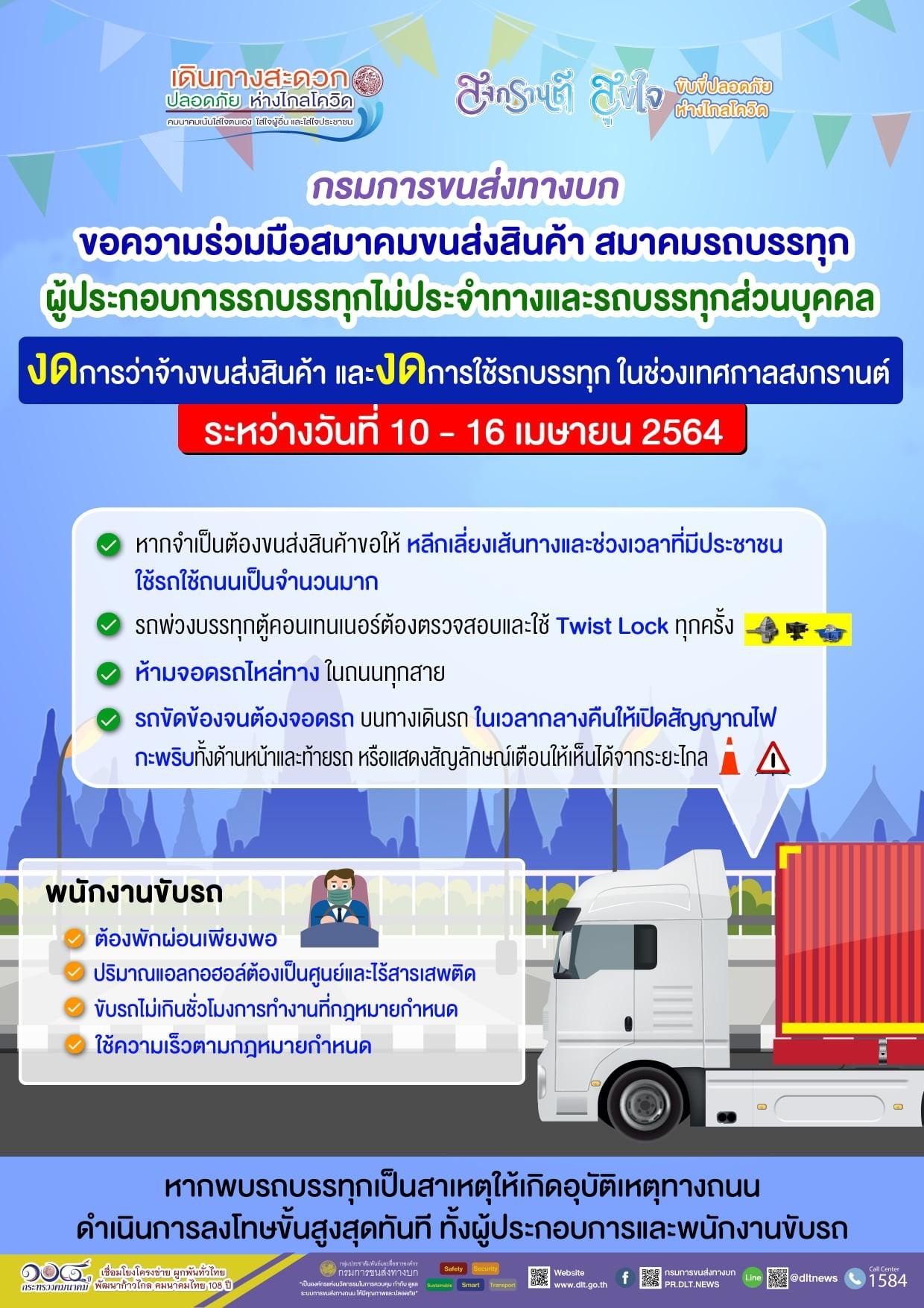 กรมการขนส่งทางบก ขอความร่วมมือ ผู้ประกอบการขนส่งด้วยรถบรรทุกงดวิ่ง เทศกาลสงกรานต์ 2564