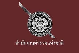 บช.น. แนะนำประชาชนหลีกเสี่ยงเส้นทาง บริเวณสวนสันติพร และอนุสรณ์สถาน 14 ตุลา กรณีมีผู้มาชุมนุมฯ วันที่ 4 เมษายน 2564