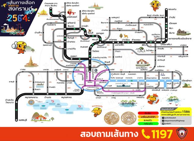"""""""กรมทางหลวง"""" แนะนำ 10 เส้นทางเลือกจากกรุงเทพฯ สู่ภูมิภาคต่าง ๆ ช่วงเทศกาลสงกรานต์ 2564"""